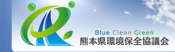 Blue Clean Green �F�{���‹��ۑS���c��