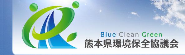 Blue Clean Green 熊本県環境保全協議会